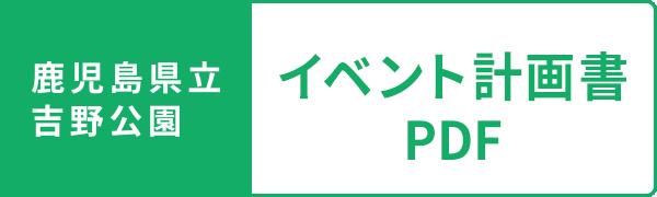 鹿児島県立吉野公園 イベント計画書 PDF
